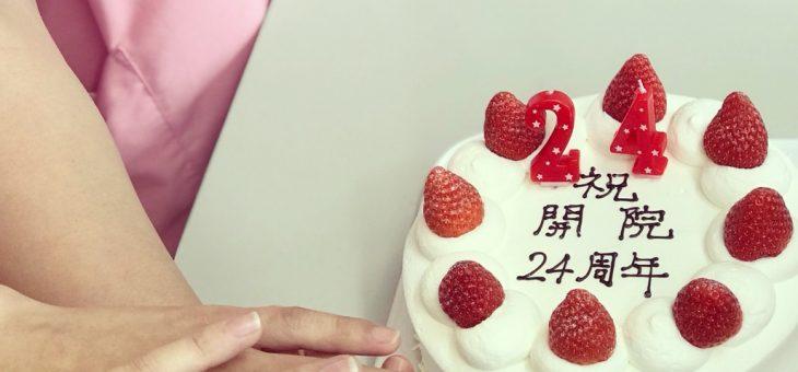 12/12開院24周年記念日
