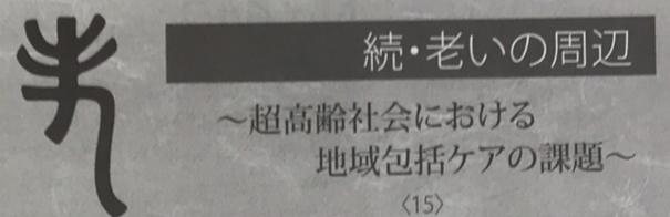 老いの周辺(群馬保険医新聞)掲載