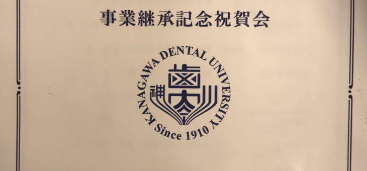 神奈川歯科大学東京歯科衛生専門学校継承祝賀会