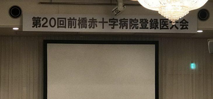 第20回前橋日赤登録医大会